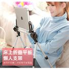 攝彩@床上折疊手機平板懶人支架 可調整式...
