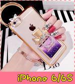 【萌萌噠】iPhone 6 / 6S (4.7吋) 奢華時尚款 液體流沙香水瓶保護殼 指環扣 電鍍邊框 全包軟殼 手機殼