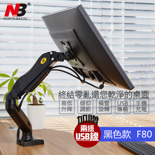 鋁合金⭐贈USB線⭐NB-F100、80液晶顯示器支架桌面萬向升降伸縮電腦螢幕顯示器掛架支架增高架底座