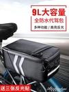 代駕包後座包電動自行車後座儲物箱山地車尾包騎行馱包貨架包裝備 黛尼時尚精品