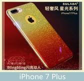 iPhone 7 Plus (5.5吋) 星光系列 閃亮 輕薄 奢華風 TPU 手機套 保護套 手機殼 手機套 背蓋 背殼