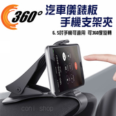 【coni shop】儀錶板手機支架手機導航支架 360度旋轉 手機座 車架 GPS支架 儀表台手機支架 車載支架