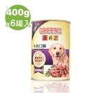 【合購優惠】葛莉思犬罐-牛肉口味 400g (6入/組)