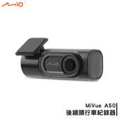 【現貨免等】Mio MiVUE A50 後鏡頭行車記錄器 SONY星光級感光元件 支援雙鏡頭 1080P 加強夜視