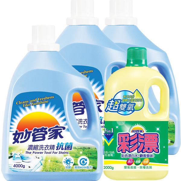 妙管家-抗菌防霉洗衣精4000gx3+彩漂新型漂白水2000g