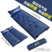 自動充氣墊戶外帳篷睡墊午休床墊單人加厚便攜雙人防潮墊戶外墊子 NMS快意購物網