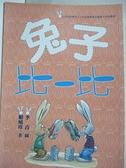 【書寶二手書T4/兒童文學_ID3】免子比一比_賴曉珍