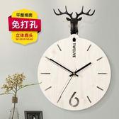 掛鐘 客廳北歐錶免打孔家用時尚現代簡約鐘錶臥室靜音時鐘創意掛錶T 3色