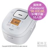日本代購 空運 2020新款 Panasonic 國際牌 SR-HX180 IH電子鍋 電鍋 10人份 銅釜內鍋 大火力