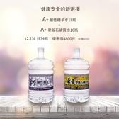 桶裝水 台北 華生 特惠組配送 宅配全台 A+鹼性離子水+A+麥飯石 桶裝水 礦質水