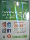 【書寶二手書T8/電腦_XGG】Dreamweaver CS6 網頁製作比你想的簡單_鄧文淵