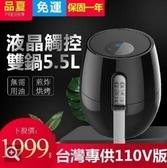 台灣現貨品夏多功能氣炸鍋攝氏度款 5.5L 炸全雞推薦款 家用大容量 無油煙電炸鍋 炸薯條機