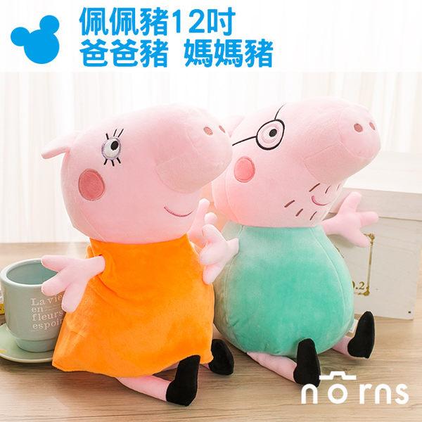 【粉紅豬小妹12吋 爸爸豬媽媽豬】Norns 佩佩豬 peppa pig 玩偶 娃娃