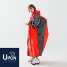 藏衫罩背背款-大人背包前開連身式風雨衣/6色 台灣製造 UPON雨衣
