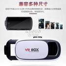 快速出貨VR眼鏡3D眼鏡虛擬現實VR頭盔頭戴式3D電影VR游戲手柄蘋果安卓