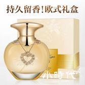 【持久留香】女士淡香清新魅力禮盒/香水 XS-47