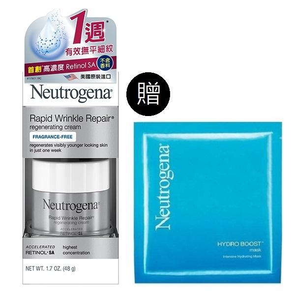 Neutrogena露得清 肌緻新生乳霜48g贈水活保濕面膜 單片 效期2021.04【淨妍美肌】