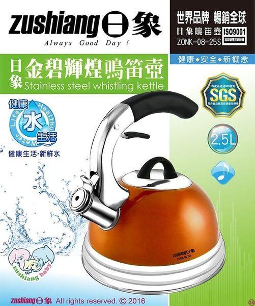 淘禮網 ZONK-08-25S 日象金碧輝煌鳴笛壺(2.5L)