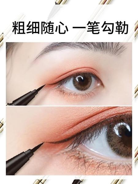 眼線筆持久防潑水防汗不易暈染速干軟硬頭眼線液膏初學者彩妝推薦