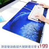 售完即止-滑鼠墊游戲超大號鎖邊動漫小號加厚筆記本電腦辦公桌墊鍵盤墊11-28(庫存清出S)