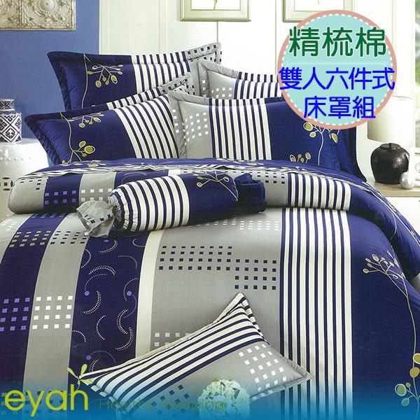 雙人~頂級活性100%精梳棉六件式床罩組-6807條紋空間/台灣精製【eyah宜雅】