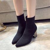 襪靴女粗跟短靴女秋季針織高跟鞋瘦瘦靴尖頭襪子靴彈力靴
