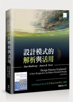設計模式的解析與活用(Design Patterns Explained: A New Perspective on Obj..