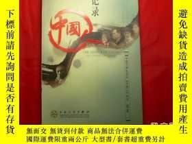 二手書博民逛書店罕見記錄中國人(籤贈本)Y19240 李安 等 百花文藝出版社