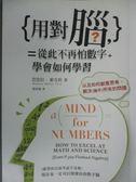 【書寶二手書T1/心靈成長_ODU】用對腦,從此不再怕數字:學會如何學習..._芭芭拉歐克莉