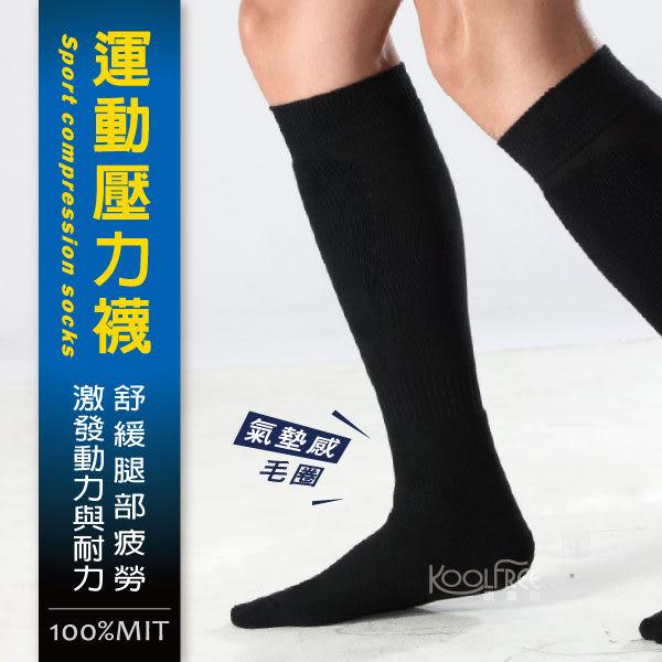 運動壓力小腿襪│旅行家漸進式壓力遞減 加強腿耐力 自行車、籃球 穿著好評!【旅行家】