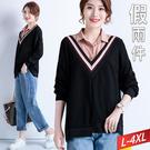 V彩線條拼接襯領上衣 L~4XL【572...