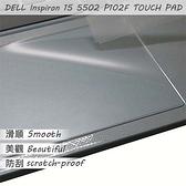 【Ezstick】DELL Inspiron 15 5502 P102F TOUCH PAD 觸控板 保護貼