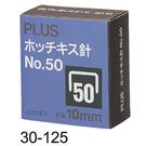 【奇奇文具】普樂士PLUS 30-125 50D 10mm釘書針 2000支
