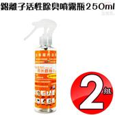 金德恩 台灣製造 2組奈米銀離子活性除臭噴霧瓶250ml組