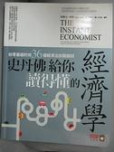 【書寶二手書T7/社會_JD3】史丹佛給你讀得懂的經濟學_提摩太‧泰勒
