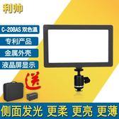 利帥 C-208AS 攝像燈LED攝影燈單反攝像機補光燈 人像常亮影視燈【潮男街】