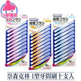 現貨 快速出貨【小麥購物】奈森克林 I型牙間刷十支入 牙籤 潔牙 清潔 牙齒清潔 牙間刷【S191】