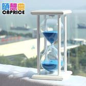 快速出貨-沙漏計時器30/60分鐘時間兒童防摔創意小擺件家居裝飾品酒櫃客廳【限時八九折】
