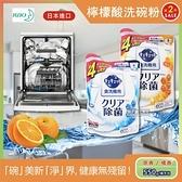 (2件任選)日本花王kao洗碗機專用檸檬酸洗碗粉原香橘香550g補充包原香1袋+橘香1袋