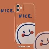 笑臉蘋果手機殼硅膠個性創意全包攝像頭保護套【輕派工作室】