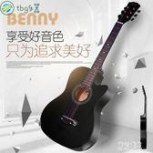 38寸初學者吉他 男女通用入門練習樂器 新手民謠吉他木吉他. zh4522『東京潮流』