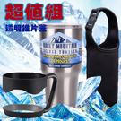 夯[超值組合]歐美爆款304雙層不銹鋼冰霸酷杯透明推片蓋+杯架+布套+吸管