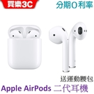 Apple AirPods 二代 藍芽耳機,送運動腰包【Apple A2031 A2032】 分期0利率,公司貨