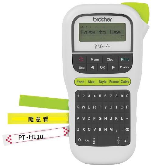 新款 brother PT-H110 標籤機(中英日)(單機) 優於: PT-1280/PT-D200/PT-E200/PT-D200RK