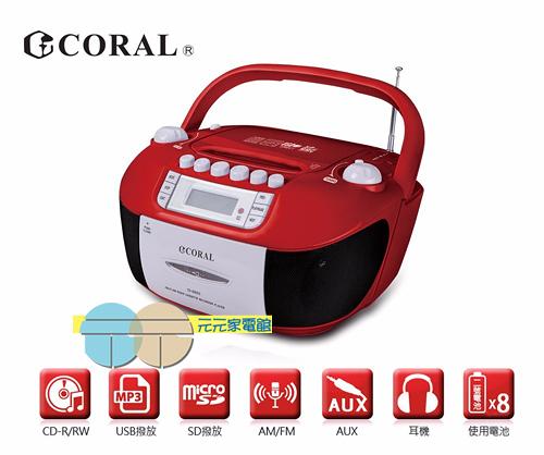 *元元家電館* 【CORAL】手提音響 CD-8800