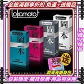 保險套專賣店-岡本OK Okamoto Skinless系列保險套超值組蝶薄/輕薄貼身/潮感潤滑/混合潤薄 任選