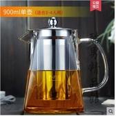 綠昌明玻璃茶壺不銹鋼過濾耐熱花茶泡茶壺耐高溫加厚紅茶茶具家用CY 酷男精品館