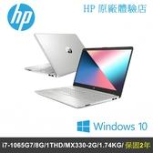HP 15s-du2042TX 星河銀 15.6吋筆電(i7-1065 G7/8G/1THD/MX330-2G/Win10/升級保固2年) 送無線滑鼠