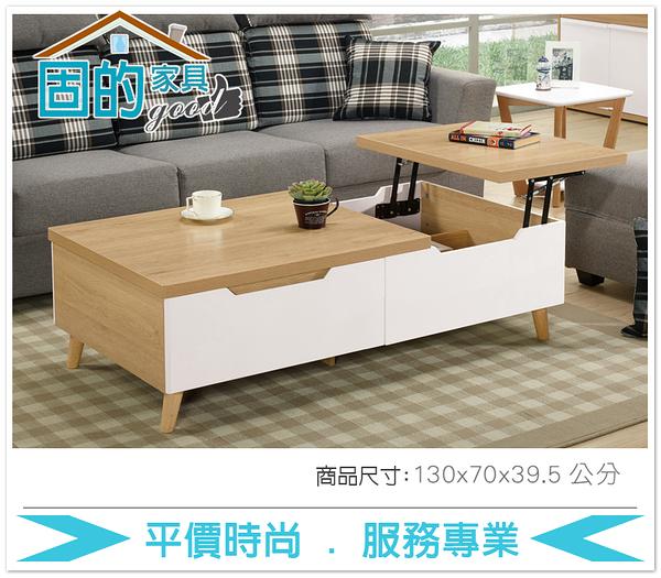 《固的家具GOOD》452-1-AJ 莉亞橡木色4.3尺掀面大茶几【雙北市含搬運組裝】
