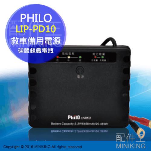 【配件王】送胎壓計 飛樂 PHILO LIP-PD10 磷酸鋰鐵電瓶 外掛式 救車備用電源 壽命長 效能強